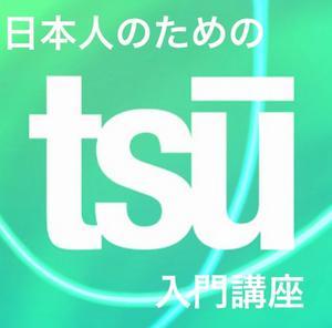 tsu入門講座