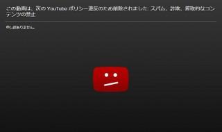 YouTubeスパム