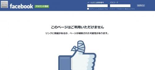 FBご利用いただけません